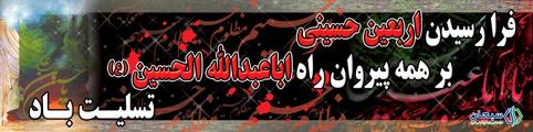 http://tonaliteh.persiangig.com/image/Baner_ayam/Arbaein%20400x100.jpg