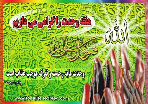 http://tonaliteh.persiangig.com/image/Boardes/Vahdat_tonalite_small.jpg